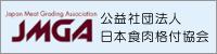 日本食肉格付協会