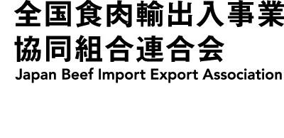 全国食肉輸入連合会